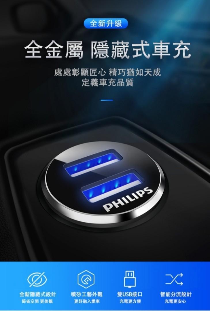 Philips 飛利浦】全金屬迷你車充 DLP3520N
