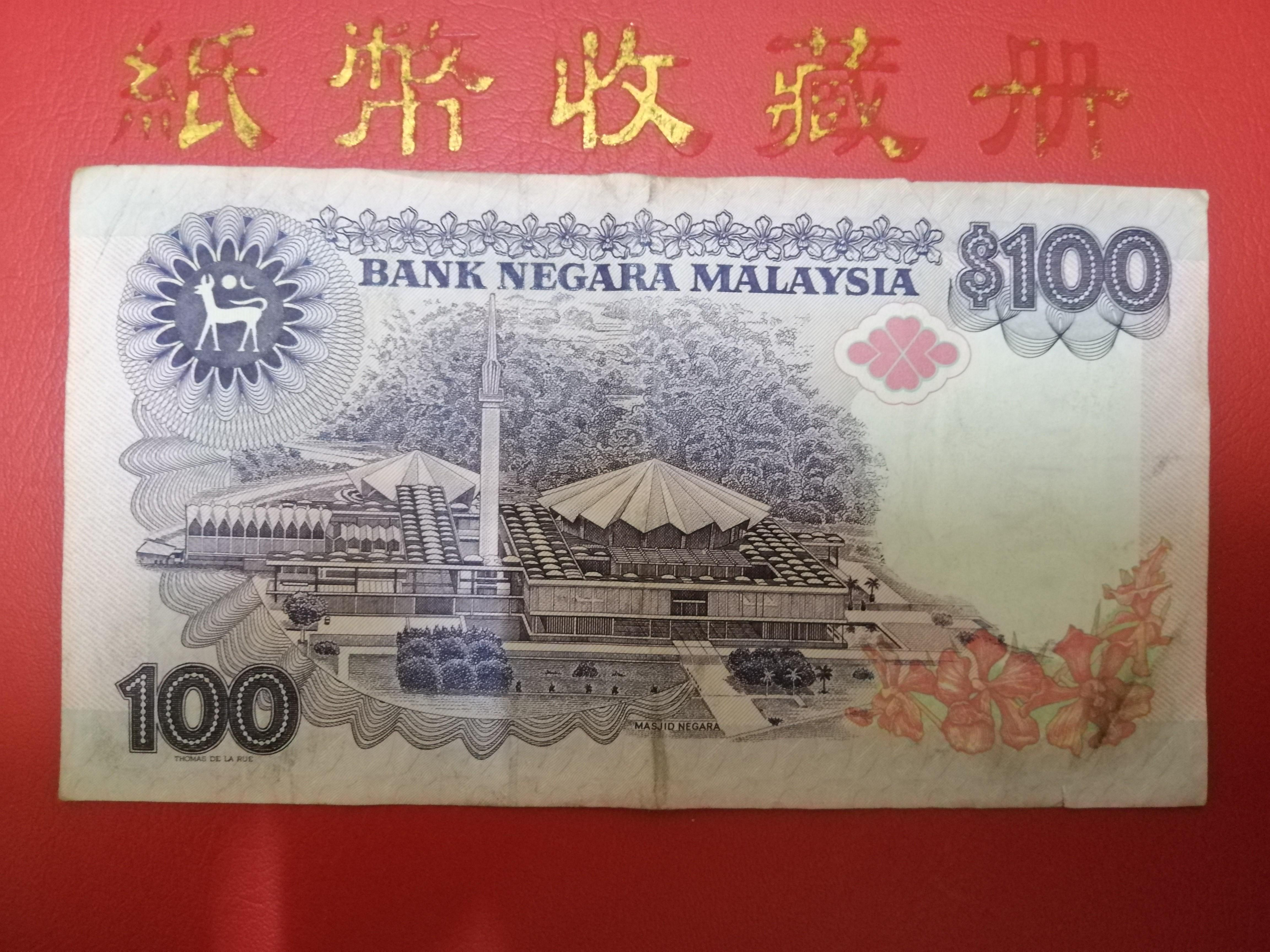RM100 7th series - AJ 9853726 (F)