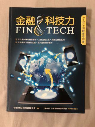金融科技力 FinTech金融力 近全新(2019/08)
