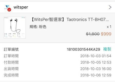 Taotronics TT-BH07磁吸式藍芽耳機