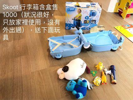 Skoot 兒童行李箱含盒,送下列玩具