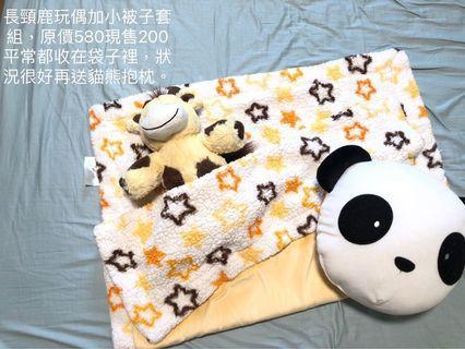 Costco 長頸鹿玩偶+小被子套組/送熊貓抱枕