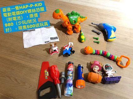 HAP-P-KID 電動電鑽螺絲DIY恐龍玩具,附電池,送下列玩具