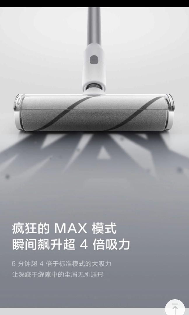 小米吸塵器