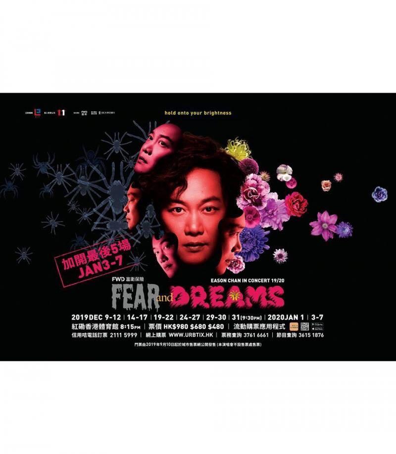 放周杰倫 20周年 嘉年華 張敬軒 盛樂 陳奕迅 fear and dreams 演唱會2019