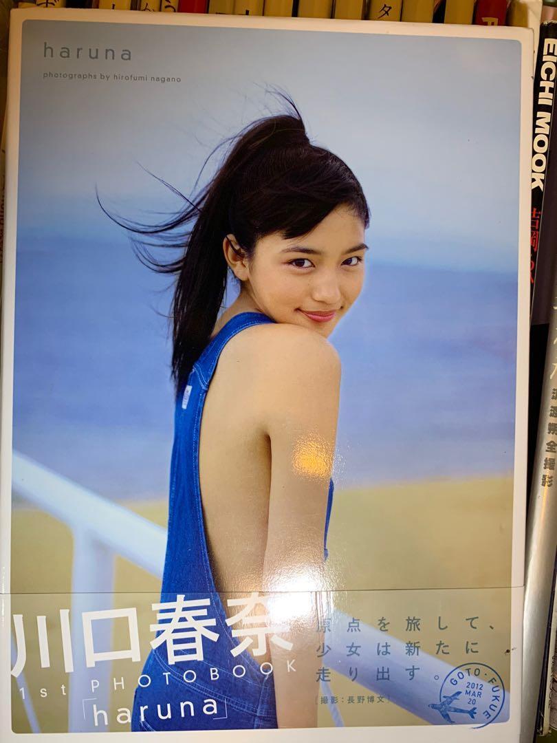川口春奈 寫真集 haruna 1