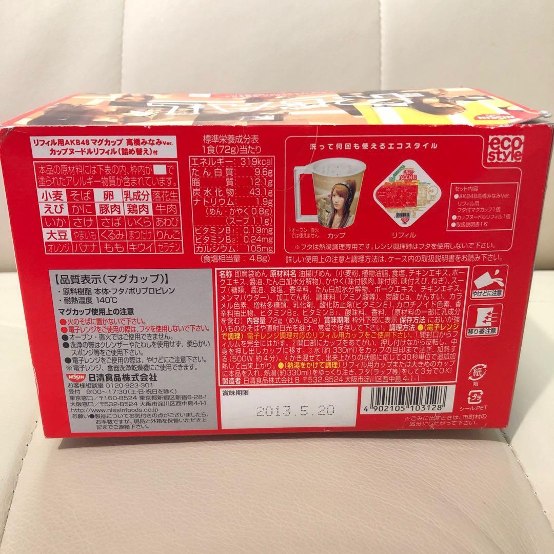 全新未使用 NISSIN 日清 合味道 CUP NOODLE AKB48 環保杯麵杯 高橋みなみ 高橋南 ver. 塑膠製 盒比較舊 介意勿投 只有杯 沒有麵