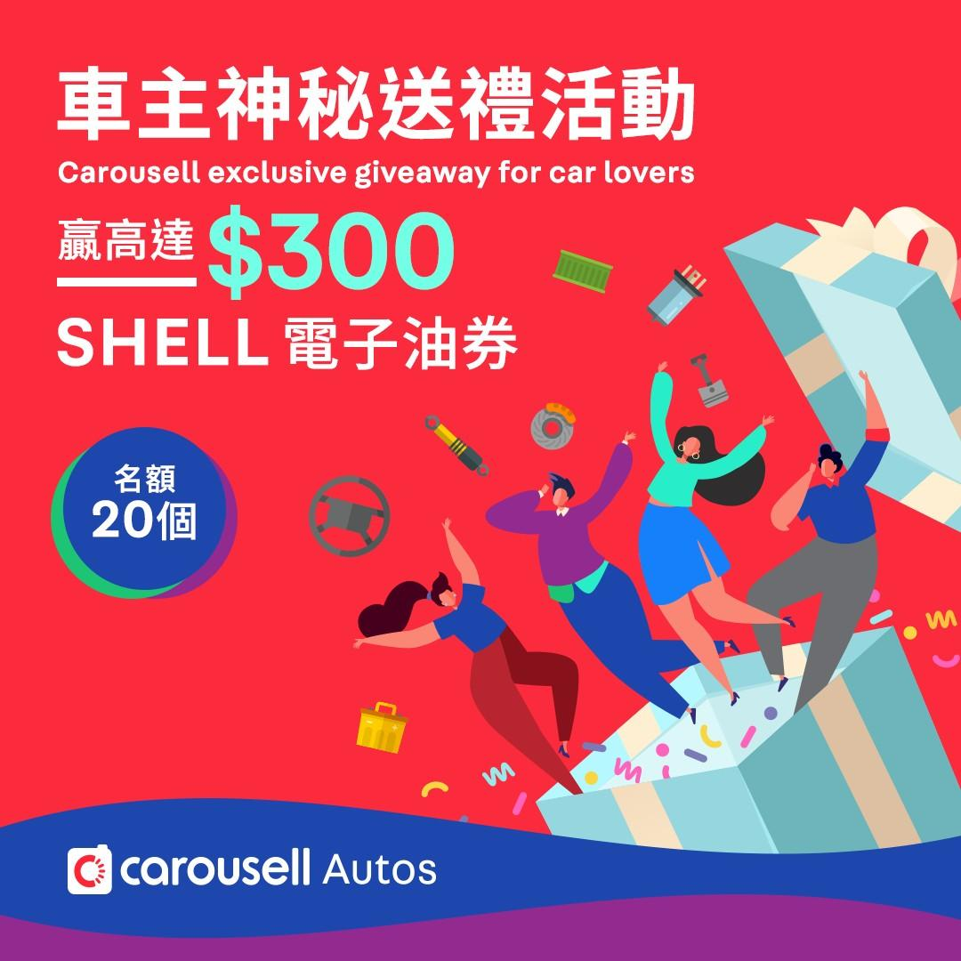 【活動完結】車主神秘送禮活動 Carousell exclusive giveaway for car lovers