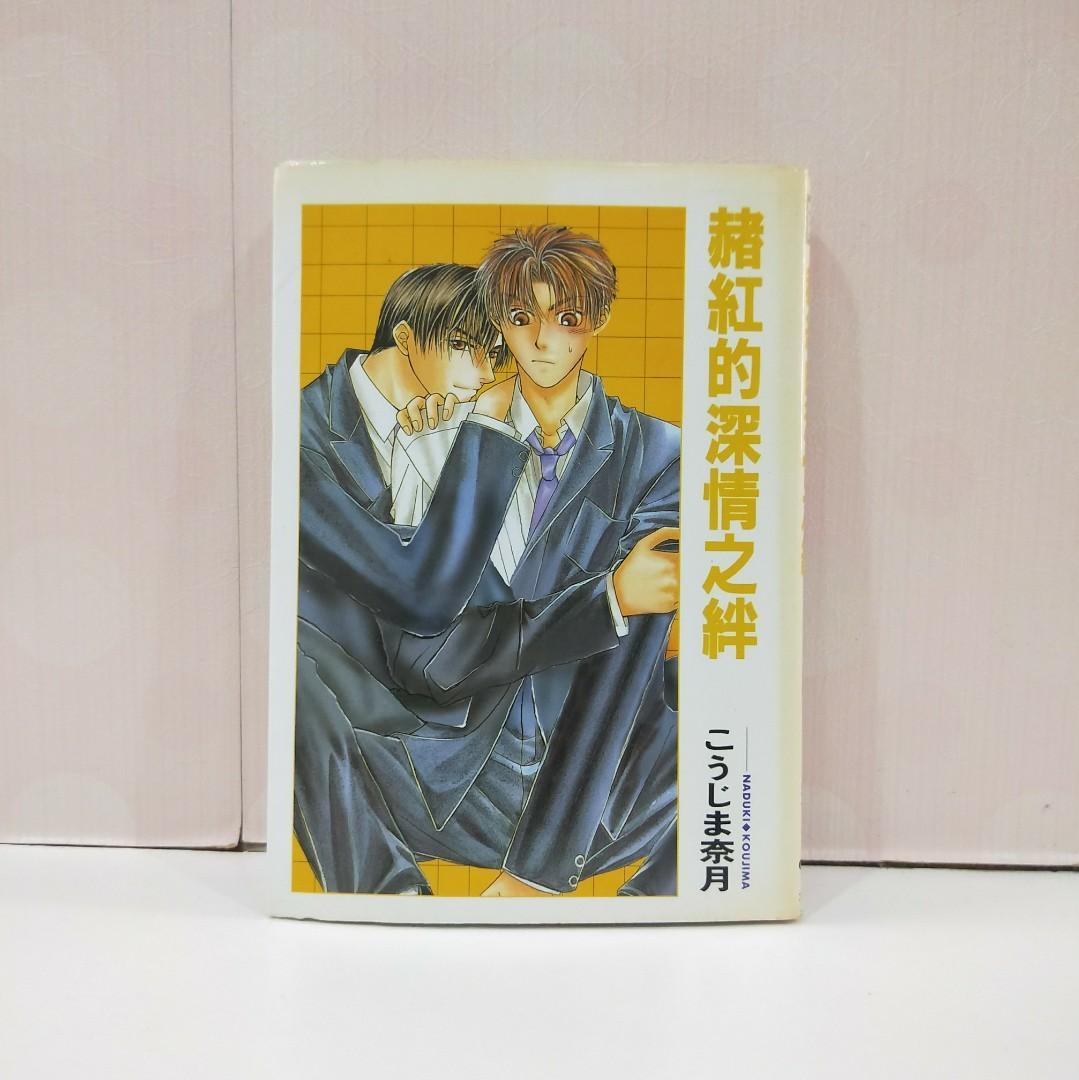二手書/漫畫/赭紅的深情之絆/奈月/全一冊/BL/耽美/同性之愛/愛瑞獅的藏寶箱