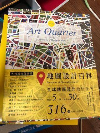 [絕版品]Art Quarter藝術象限:地圖設計百科 2014 第5期