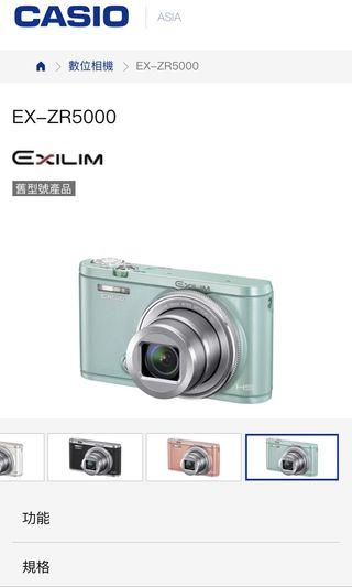 EX-ZR5000綠色