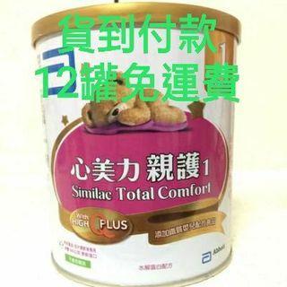 亞培 心美力親護3成長水解蛋白奶粉(820g)