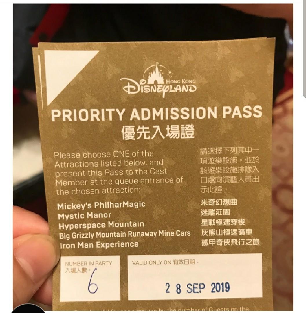 香港迪士尼門票 飛 1日票 送fastpass 可升級