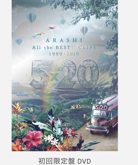 嵐 「Arashi 5X20 All the BEST!! Clips 1999-2019」 日版 初回限定盤 DVD