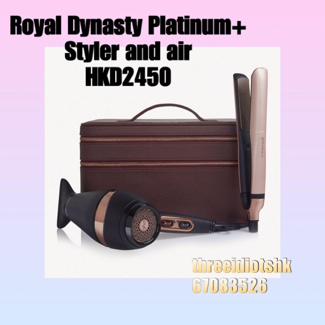 Ghd Royal Dynasty Platinum+ Styler and air