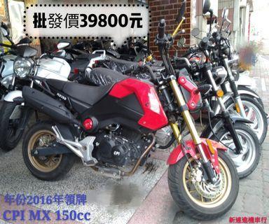捷穎 CPI MX  150cc  非 小阿魯 GSX-R  本田 MSX CBR CB YFZ-R3