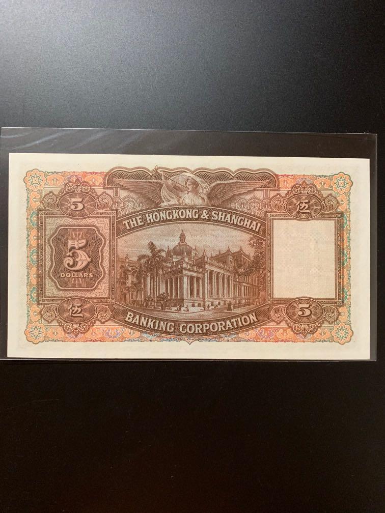 全新直版1946年滙豐伍圓 (大綿胎)