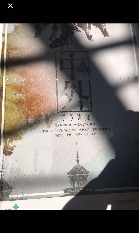 2017狀元真跡手稿筆記yylam林溢欣古今例子集成中外例子集成