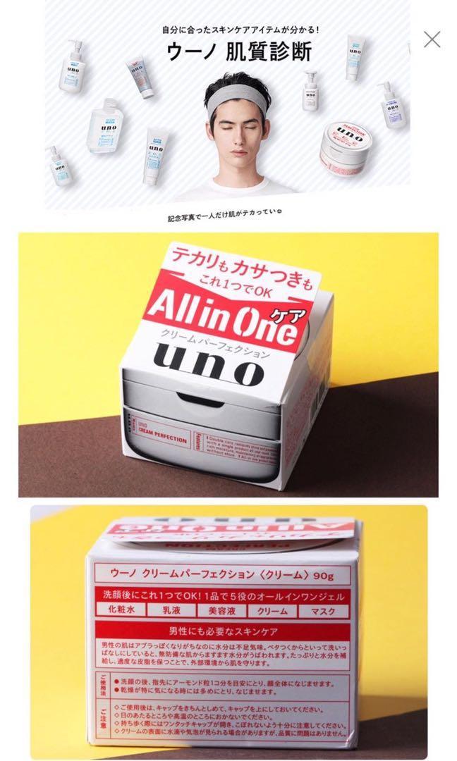 全場最抵  Shiseido UNO ALL IN ONE男士專用5合1清爽控油保濕完美面霜 90g (紅)