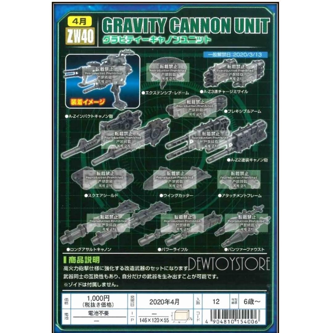 ⭐️ <URGENT> [Pre-order] Takara Tomy Zoids Wild Model Kit - ZW40 ZW-40 Gravity Cannon Unit ⭐️