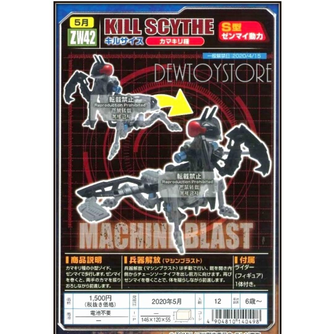 ⭐️ <URGENT> [Pre-order] Takara Tomy Zoids Wild Model Kit - ZW42 ZW-42 Kill Scythe ⭐️