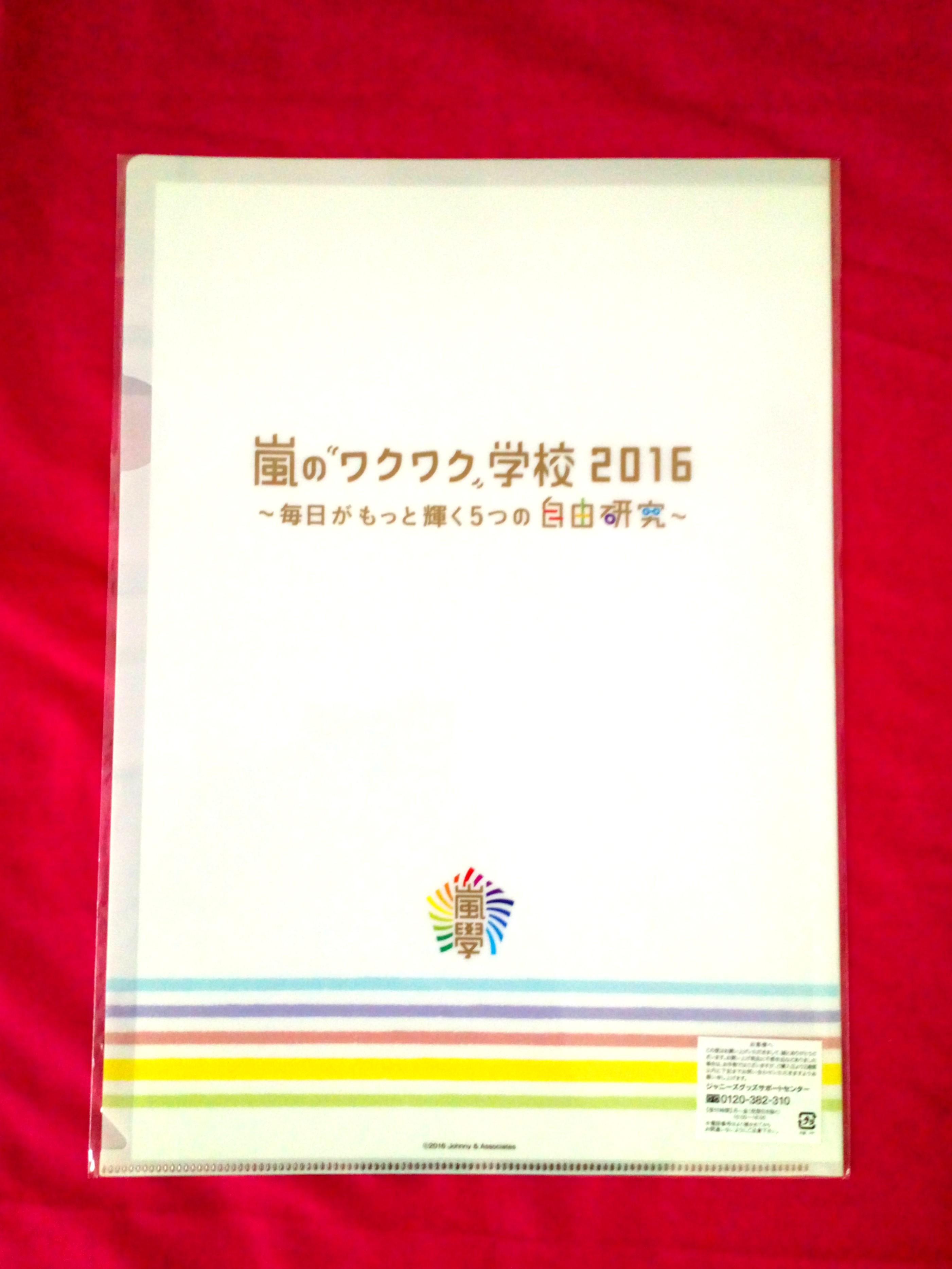 Arashi Ninomiya Kazunari Waku Waku Gakkou 2016 Clear file
