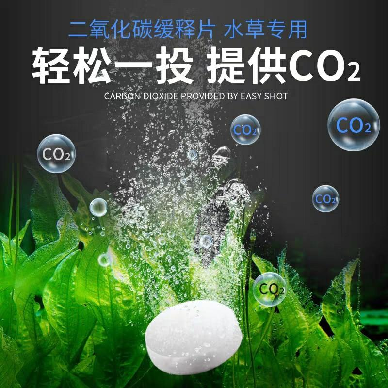 Co2 Tablet for Plant Tank