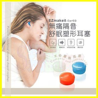 Ezmakeit-Ear69 無痛隔音舒眠塑形耳塞 防水防汗環保矽膠材質6入組 免入耳道 隨意塑形 減少噪音 助睡眠品質