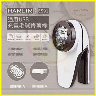 HANLIN-ES91 充電毛球修剪機 USB充電 迷你電動去毛球機 剃絨器 修剪器 剃毛球機 去除棉絮毛球 剪毛器