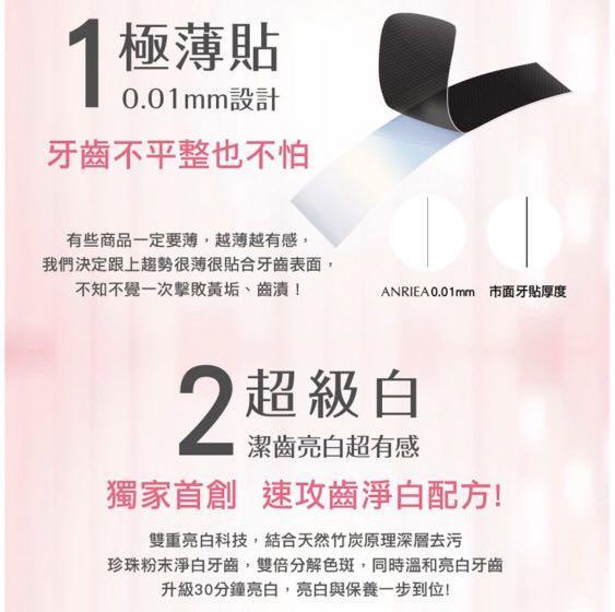 【全新轉售】ANRIEA 艾黎亞 美齒專科黑瓷亮白美齒貼片