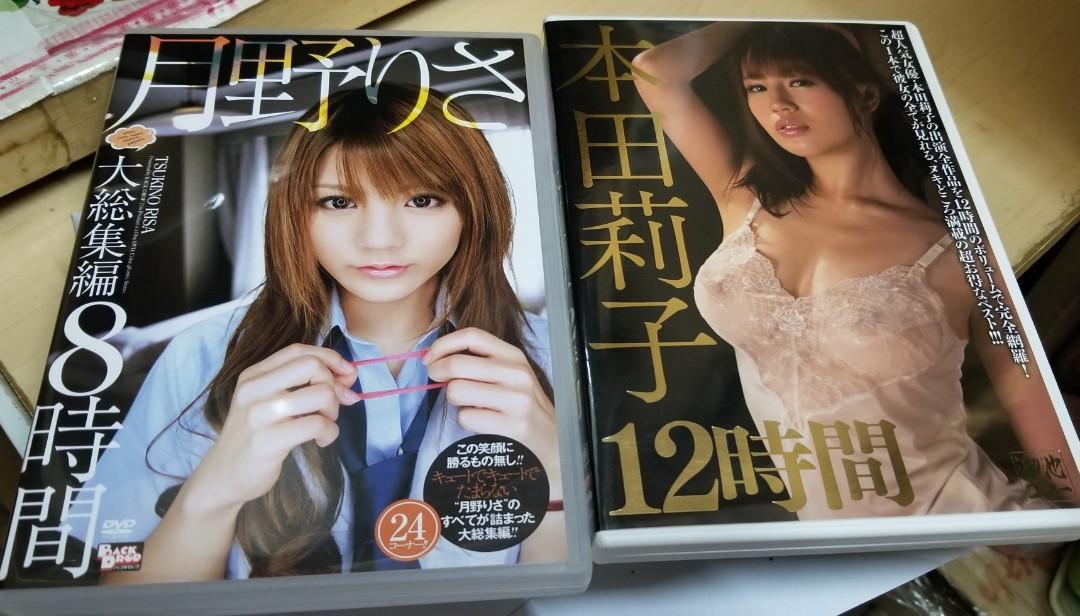 本田莉子,月野理莎DVD