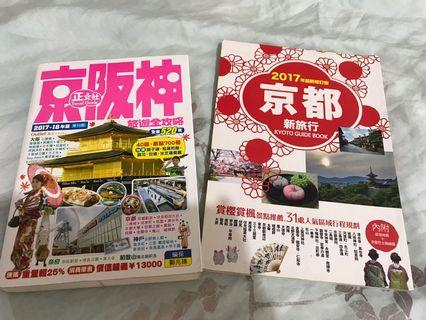 二本京阪神旅遊書