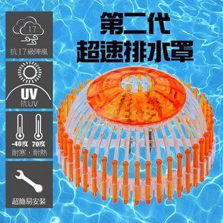 超速排水罩 防颱神器 颱風不淹水