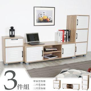 C01_1343【免組裝專人送府】美型質感超值三件組【單抽置物櫃+二門電視櫃+三門書櫃】
