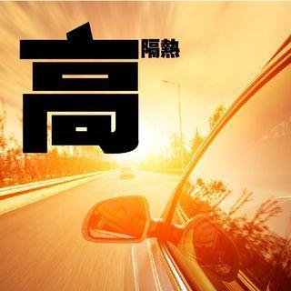 汽車專業隔熱膜 Professional Car Tinting