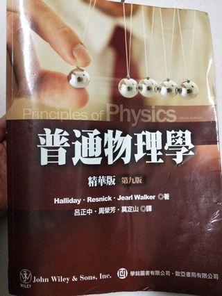 普通物理學精華版 第九版》呂正中9789868613249 歐亞