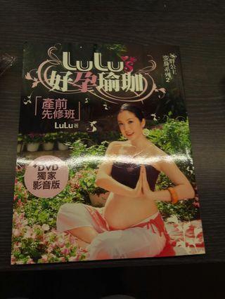 LuLu好孕瑜珈(內含DVD)(產前先修班
