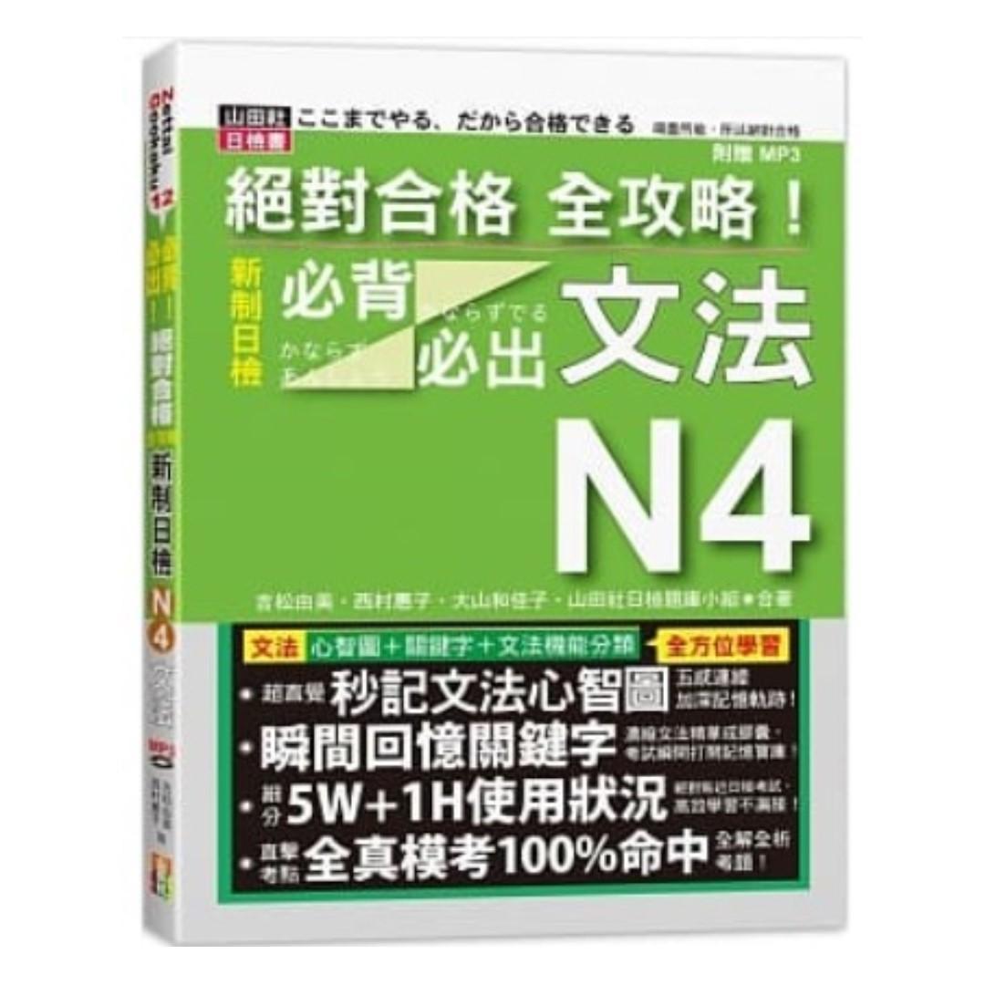 <日語>(省$22)<20191003 出版 8折訂購台版新書>絕對合格 全攻略!新制日檢N4必背必出文法(20K+MP3), 原價 $113, 特價 $91