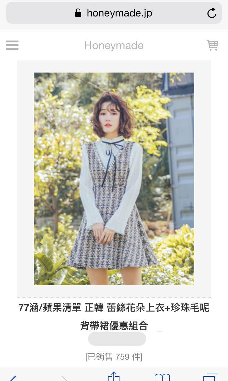 珍珠毛呢洋裝+蕾絲花朵上衣 77涵推薦洋裝 Honeymade