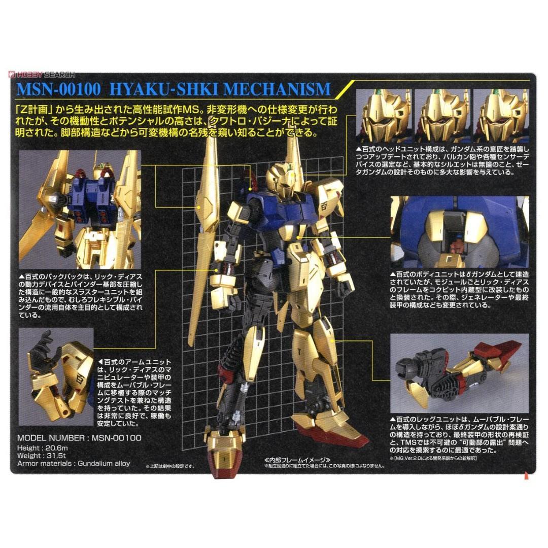 萬代 BANDAI 鋼彈UC MG 1/100 HYAKU SHIKI 百式 Ver 2.0 電鍍版