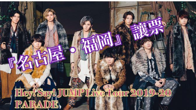 Hey! Say! JUMP Live Tour 2019-20 PARADE