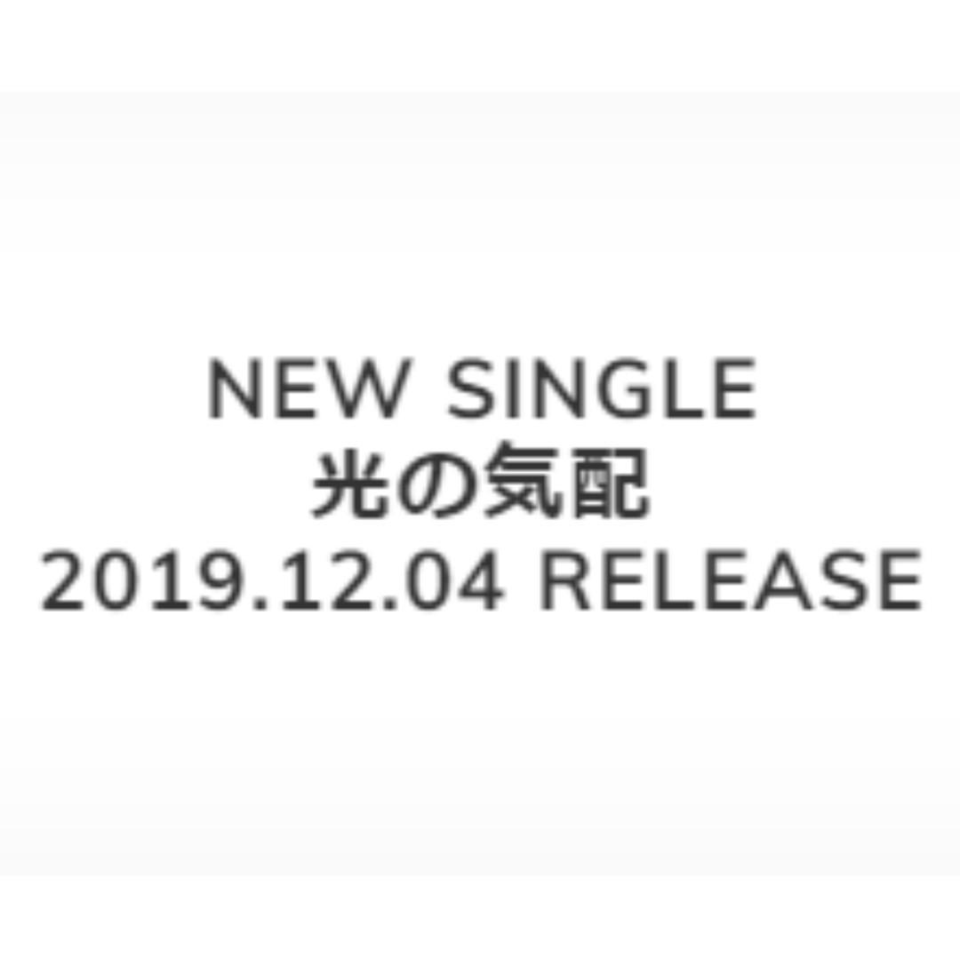 【代購】KinKi Kids 41th CD Single「光の気配」12/4 発売
