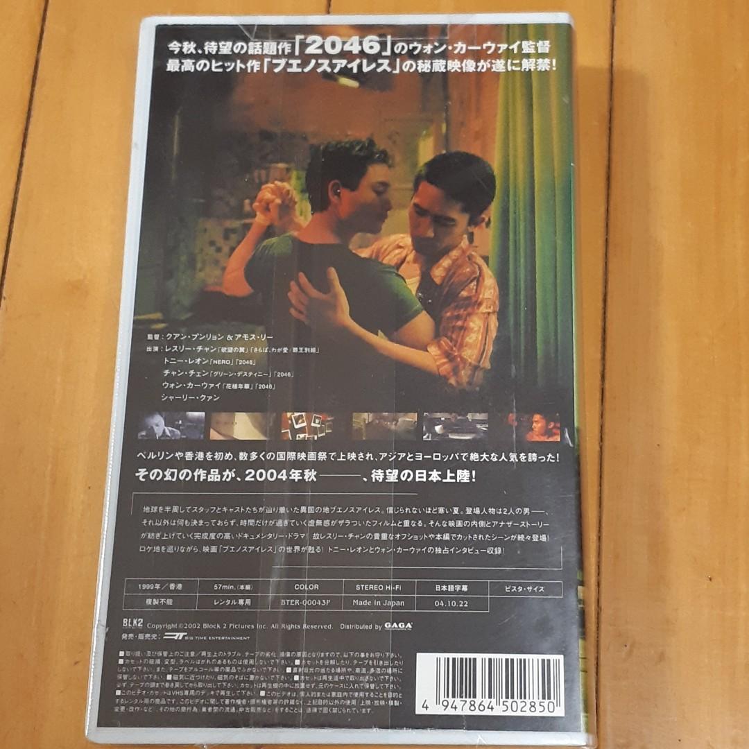 中古日本版VHS 春光乍洩