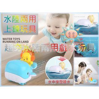 [德渝現貨 新品上市]超夯水陸兩用戲水玩具 鯨魚噴水玩具 益智發條玩具 洗澡玩具 浴室玩具 物理教具