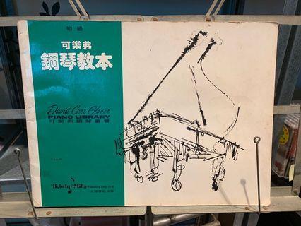可樂弗鋼琴教材 小朋友鋼琴彈唱曲集 二手樂譜 不含店到店 價格為兩本