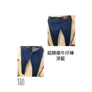 超顯瘦牛仔褲 (深藍)