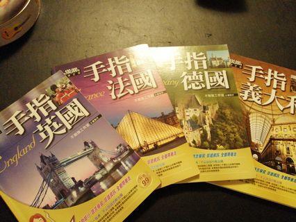 歐洲旅遊書全攻略共4本
