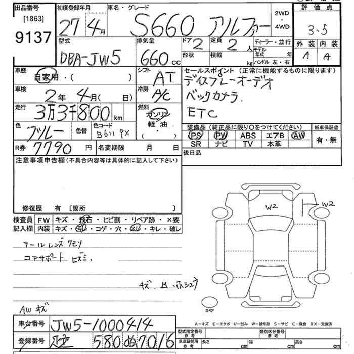 HONDA S660 ALPHA 2015