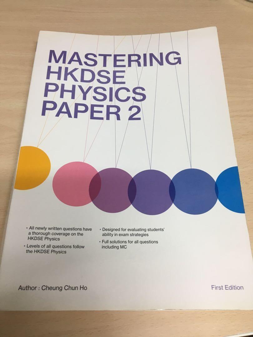 Physics Exercise(無人要就掉)