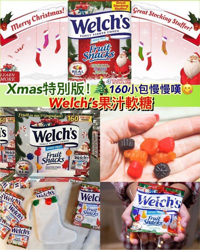 美國直送🇺🇸Welch's 🎄聖誕別注版水果混合味純果汁QQ軟糖~160小包(2.24kg)💕💕